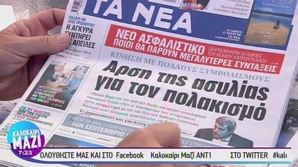 Εφημερίδες - ΚΑΛΟΚΑΙΡΙ ΜΑΖΙ – 25/07/2019