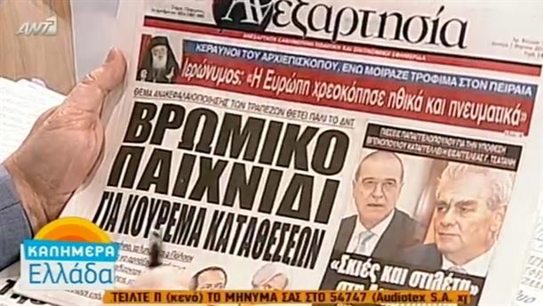 Εφημερίδες (07/03/2016)