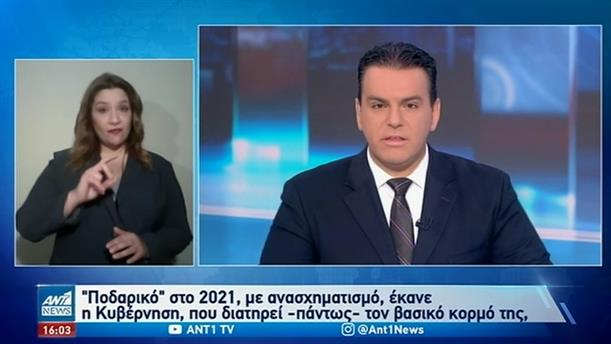 ANT1 NEWS 04-01-2021 ΣΤΗ ΝΟΗΜΑΤΙΚΗ