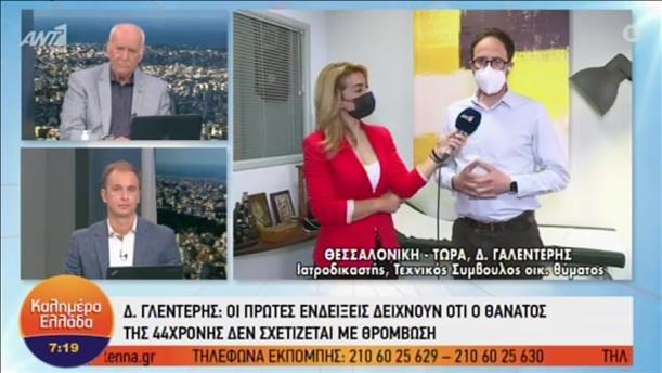 Ο Δημήτριος Γαλεντέρης στο «Καλημέρα Ελλάδα»