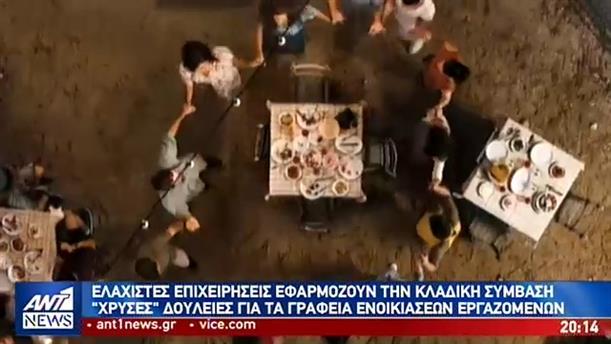 Καταγγελίες στον ΑΝΤ1 για άθλιες συνθήκες εργασίας σε δημοφιλείς τουριστικούς προορισμούς