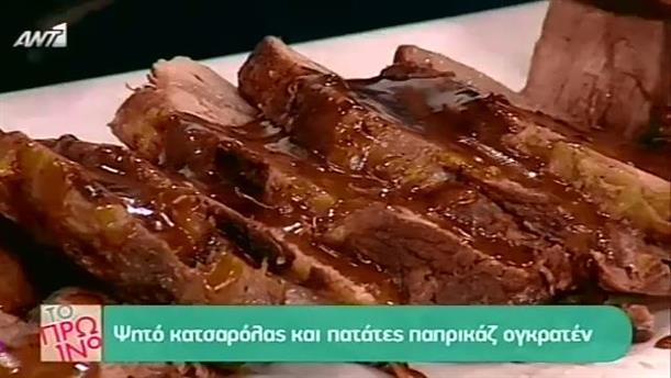 Ψητό κατσαρόλας και πατάτες παπρικάζ ογκρατέν
