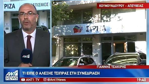 Ανακωχή στον ΣΥΡΙΖΑ και «ασπίδα» Τσίπρα στον Σκουρλέτη