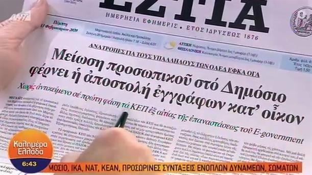 ΕΦΗΜΕΡΙΔΕΣ – ΚΑΛΗΜΕΡΑ ΕΛΛΑΔΑ - 13/02/2020