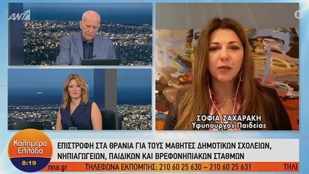 Σοφία Ζαχαράκη (Υφυπ. Παιδείας) – ΚΑΛΗΜΕΡΑ ΕΛΛΑΔΑ – 01/06/2020