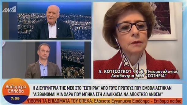 """Η Αντωνία Κουτσούκου στην εκπομπή """"Καλημέρα Ελλάδα"""""""