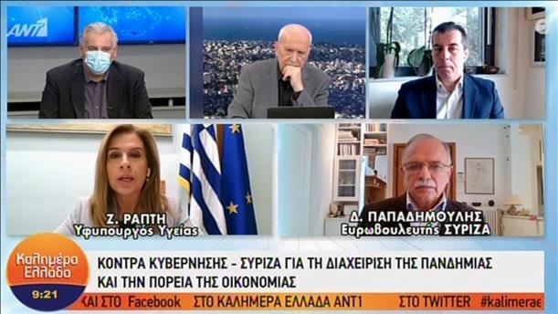 Ράπτη - Παπαδημούλης στην εκπομπή «Καλημέρα Ελλάδα»