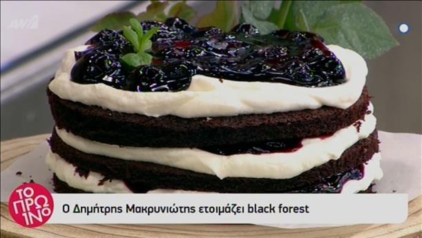 Black forest από τον Δημήτρη Μακρυνιώτη