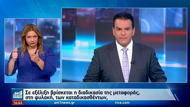 ANT1 NEWS 23-10-2020 ΣΤΗ ΝΟΗΜΑΤΙΚΗ