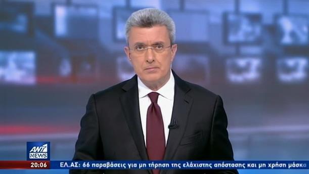 ANT1 NEWS 06-05-2020 ΣΤΙΣ 19:30