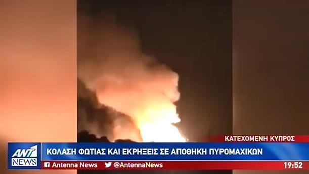Κόλαση φωτιάς σε αποθήκη πυρομαχικών στην Κερύνεια