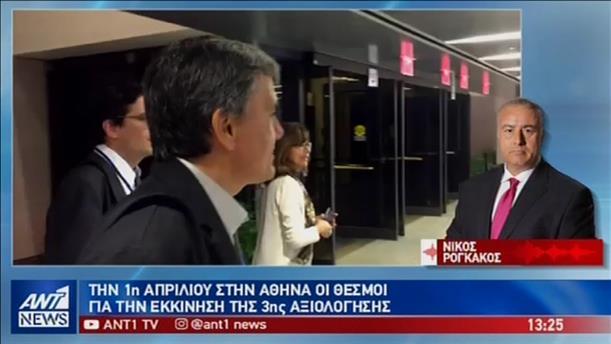Ομολογία ήττας του Τσακαλώτου για το 2015 – Πρόωρη επιστροφή των θεσμών στην Αθήνα