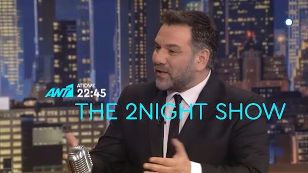 The 2night Show - Τρίτη 27/11