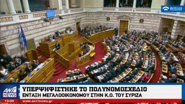 «Πέρασε» το πολυνομοσχέδιο - «Αυξήθηκε» η ΚΟ του ΣΥΡΙΖΑ