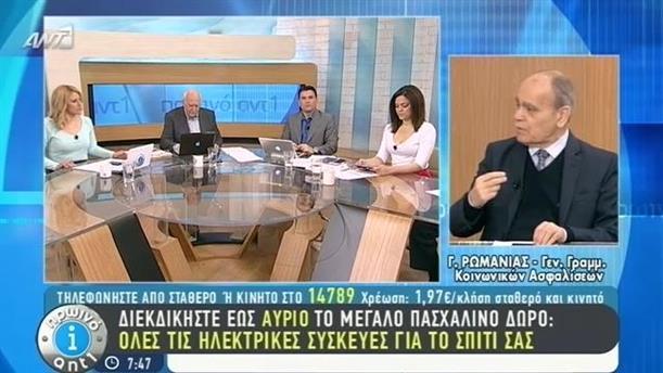 Πρωινό ΑΝΤ1 – Εκπομπή - 07/04/2015