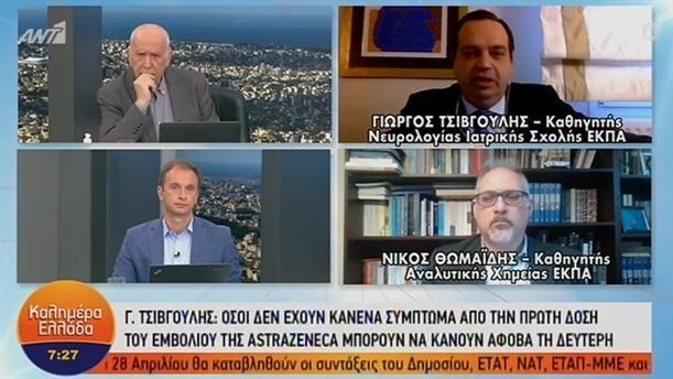 Γ. Τσιβγούλης και Ν. Θωμαΐδης – ΚΑΛΗΜΕΡΑ ΕΛΛΑΔΑ - 09/04/2021