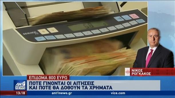 Πότε θα δοθεί το επίδομα των 800 ευρώ