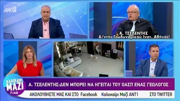 Άκης Τσελέντης - ΚΑΛΟΚΑΙΡΙ ΜΑΖΙ - 22/7/2019