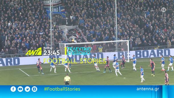 Football Stories – Τρίτη 04/02