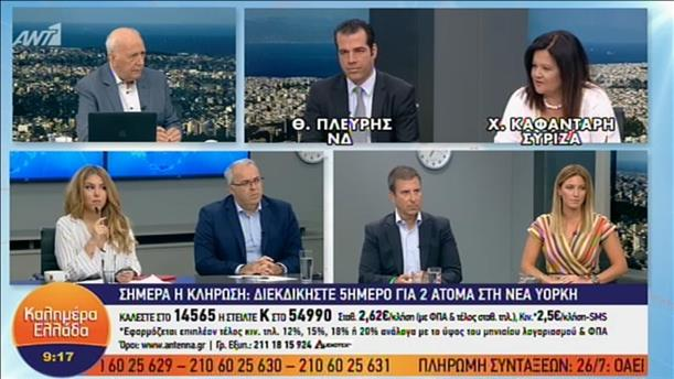 Οι Πλεύρης και Καφαντάρη στην εκπομπή «Καλημέρα Ελλάδα»