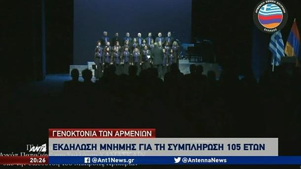 Εκδηλώσεις μνήμης για την Γενοκτονία των Αρμενίων