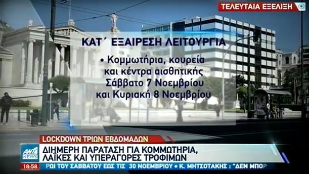 Lockdown: Οι κανόνες λειτουργίας των καταστημάτων που θα μείνουν ανοικτά
