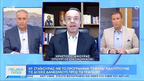 Χρ. Σταϊκούρας - υπουργός Οικονομικών - ΠΡΩΙΝΟΙ ΤΥΠΟΙ - 15/05/2021