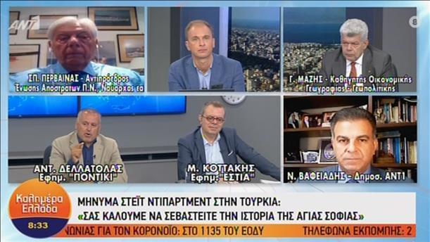 """Μάζης - Περβαινάς στην εκπομπή """"Καλημέρα Ελλάδα"""" για τα ελληνοτουρκικά"""