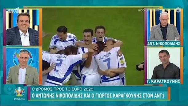 Ο ΔΡΟΜΟΣ ΠΡΟΣ ΤΟ EURO 2020 - Αντώνης Νικοπολίδης - Γιώργος Καραγκούνης