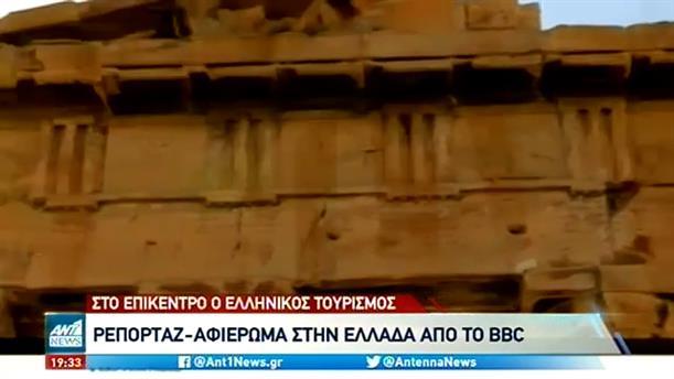 Τουρισμός: Αφιέρωμα στην Ελλάδα από το BBC