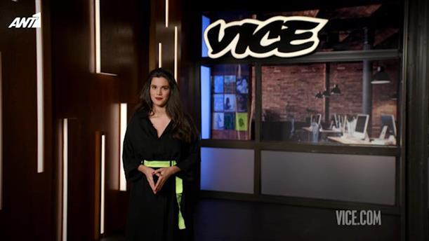 VICE – Επεισόδιο 25 – 8ος κύκλος