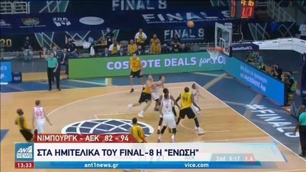 Μπάσκετ: στα ημιτελικά του Final-8 η ΑΕΚ