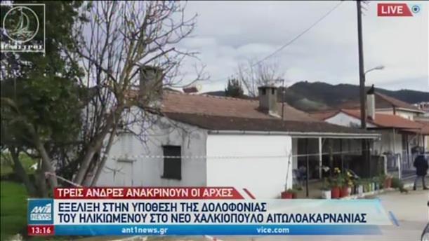 Προσαγωγές υπόπτων για την δολοφονία στο Χαλκιόπουλο