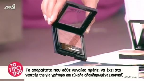 Tips και προϊόντα για γρήγορο μακιγιάζ