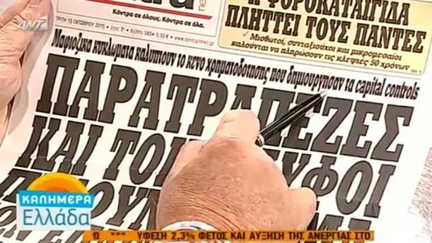 Εφημερίδες (13/10/2015)