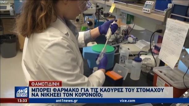 Κορονοϊός: Φάρμακο για τις στομαχικές διαταραχές ανέλπιστος σύμμαχος των ερευνητών