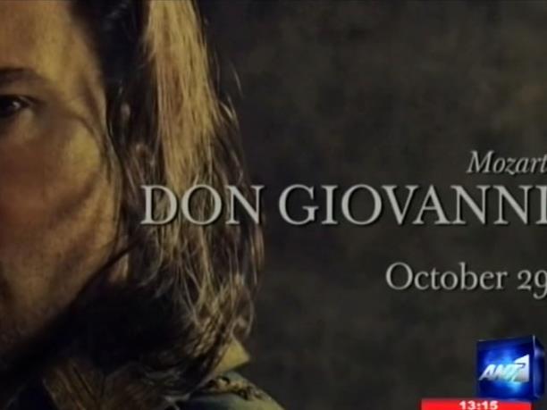 Επτά πόλεις θα απολαύσουν την όπερα «Don Giovanni»