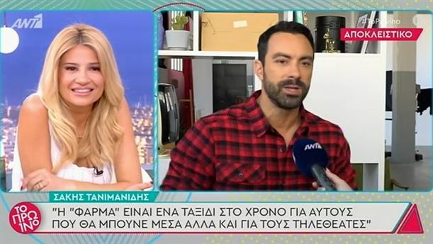 Σάκης Τανιμανίδης - Το Πρωινό - 01/03/2021