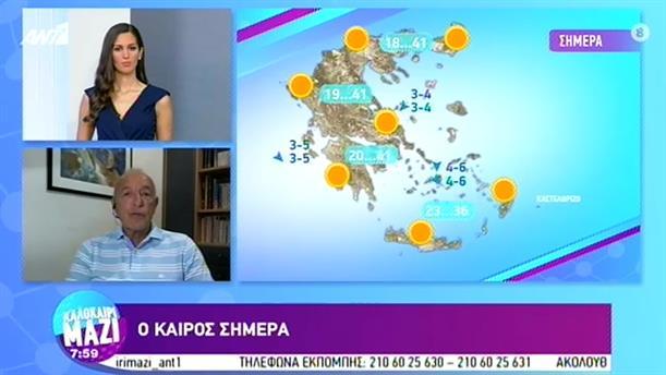 ΚΑΙΡΟΣ – ΚΑΛΟΚΑΙΡΙ ΜΑΖΙ - 31/08/2020