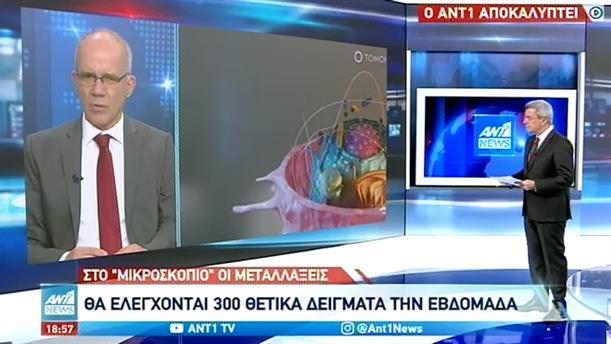 Αποκάλυψη ΑΝΤ1: 300 έλεγχοι την εβδομάδα για μεταλλάξεις του κορονοϊού