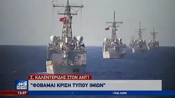 Οξύνεται η ένταση στα ελληνοτουρκικά