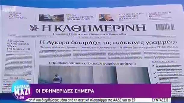 ΕΦΗΜΕΡΙΔΕΣ – ΚΑΛΟΚΑΙΡΙ ΜΑΖΙ - 12/08/2020