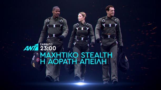 Μαχητικό Stealth: Η Αόρατη Απειλή - Σάββατο 02/11