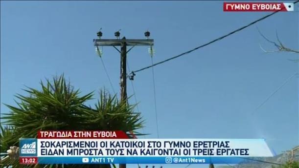 Έρευνες, συλλήψεις και τρισάγιο για τους νεκρούς στην Εύβοια