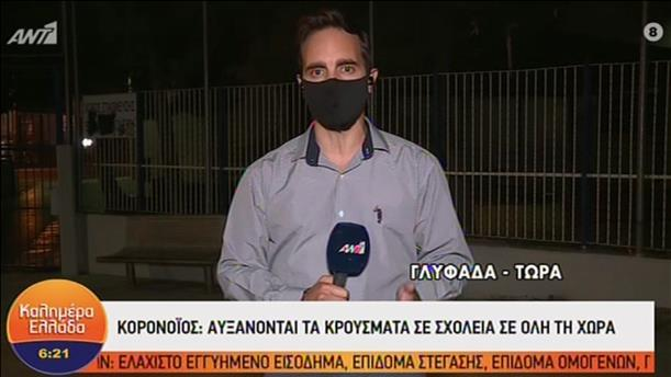 11 κρούσματα κορονοϊού σε εργοστάσιο στο Κορωπί