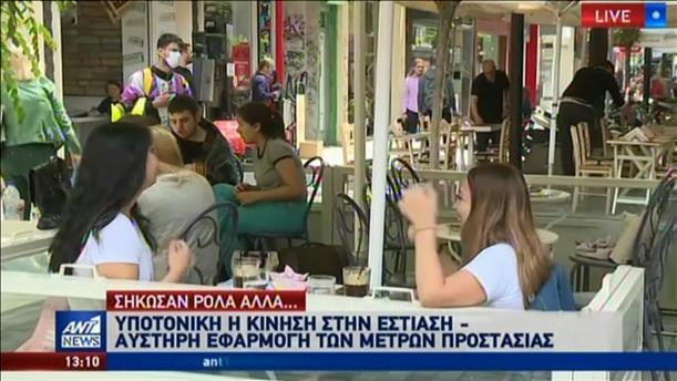 Εστίαση: Υποτονική η κίνηση σε καφετέριες και εστιατόρια