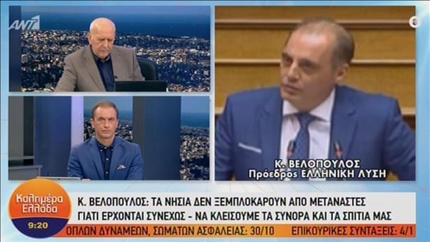 Κυρ. Βελόπουλος για μετανάστες: Να κλείσουμε τα σύνορα και τα σπίτια μας