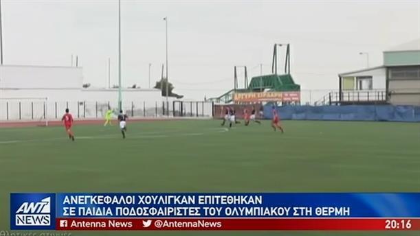 """""""Τυφλή"""" επίθεση χούλιγκαν σε ανήλικους ποδοσφαιριστές"""