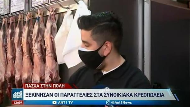 Πάσχα στην Αθήνα: αύξηση τιμών στα κρεοπωλεία