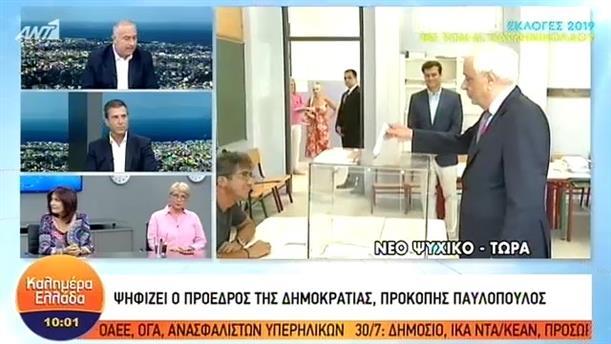 Προκόπης Παυλόπουλος – 07/07/2019